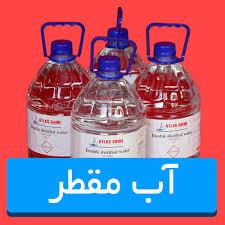 فروش آب مقطر 5 لیتری